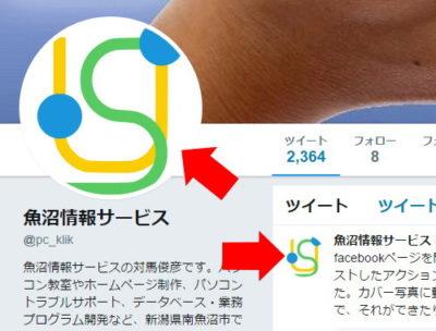 ツイッターのプロフィール画像が円形トリミングになりました