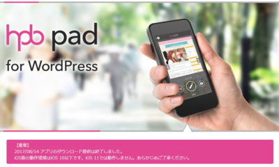 hpb pad for WordPress のサイト