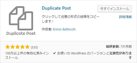 WordPress で固定ページや投稿を複製するプラグイン【Duplicate Post】