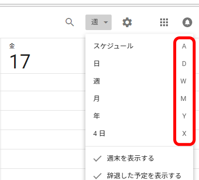 Google カレンダーのショートカットキー