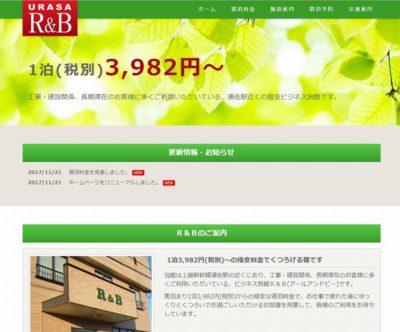ホームページ制作事例「浦佐 R&B」