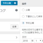 WordPress 4.9 のカスタマイズの新機能「予約公開」
