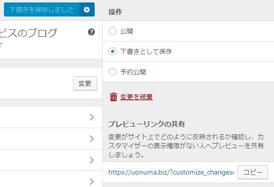WordPress 4.9 のカスタマイズの新機能「下書きとして保存」