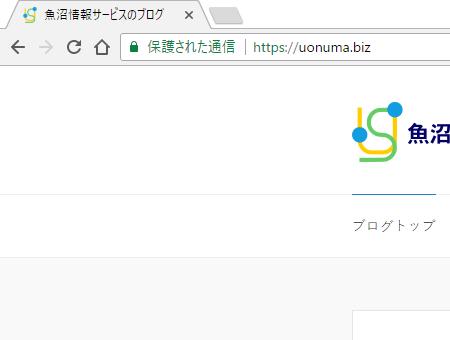 HTTPS により暗号化されているサイトの場合