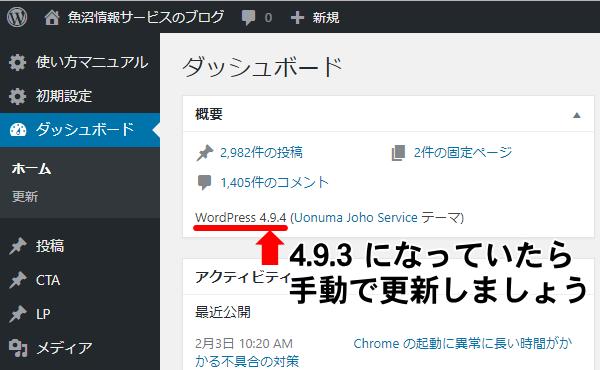 WordPress 4.9.4 に自動更新されないバグに要注意です