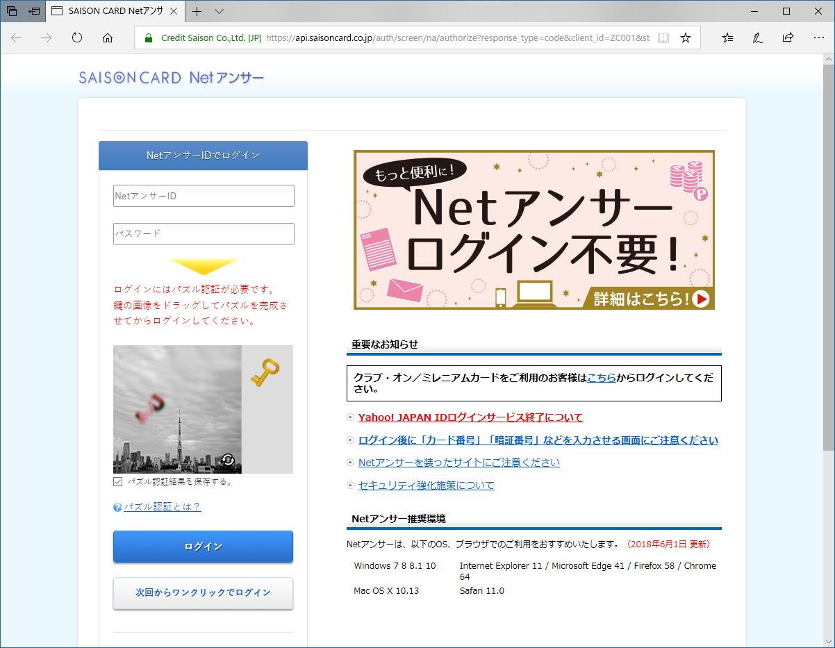 セゾンNetアンサー 本物サイト