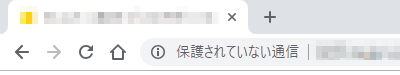 Chrome 69 のタブとアドレスバー (HTTPサイトの場合)