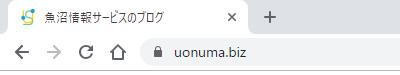 Chrome 69 のタブとアドレスバー