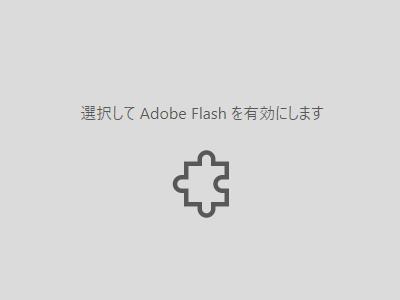 Flash ムービー (Edge の場合)
