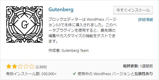 Gutenberg プラグイン