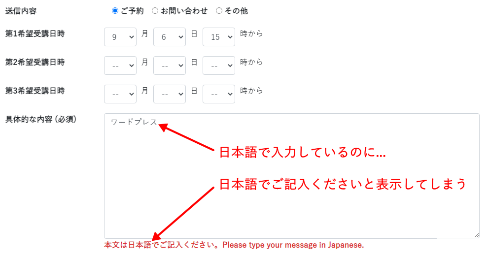 日本語判定に問題あり