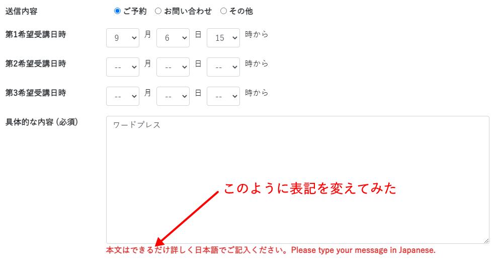 日本語入力の誤判定の対策